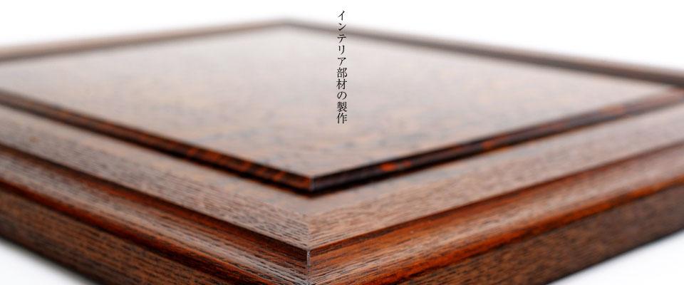 銘木・天然木によるキッチンパネルとインテリア「山匠」